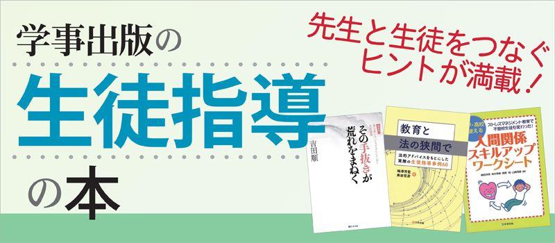 教育書・教育雑誌の出版と販売|教育の未来を見つめる 学事出版